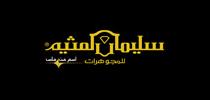 متجر سليمان العثيم